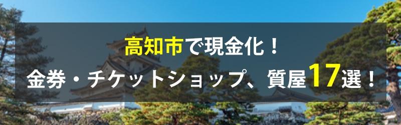 高知市で現金化!高知市の金券・チケットショップ、質屋17選!