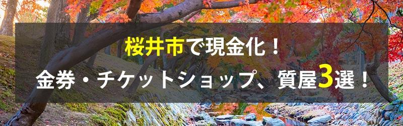 桜井市で現金化!桜井市の金券・チケットショップ、質屋3選!