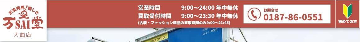 万SAI堂 大曲店
