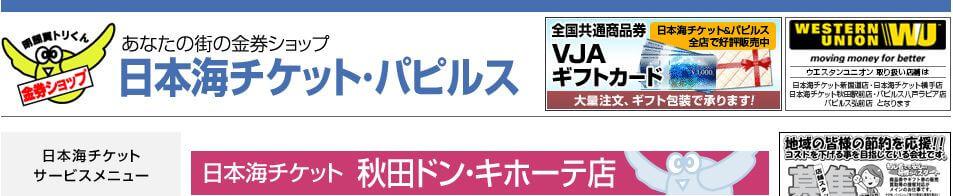 日本海チケット 秋田ドン・キホーテ店