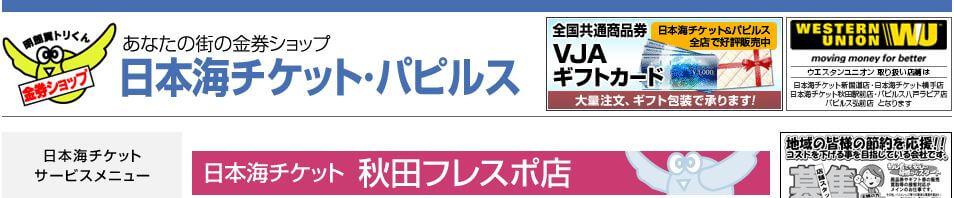 日本海チケット 秋田フレスポ店