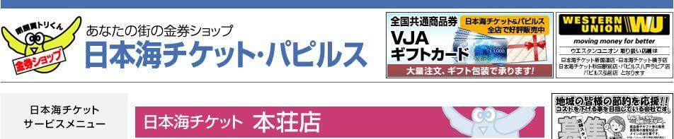 日本海チケット 本荘店