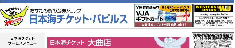 日本海チケット 大曲店