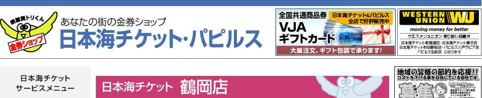 日本海チケット鶴岡店