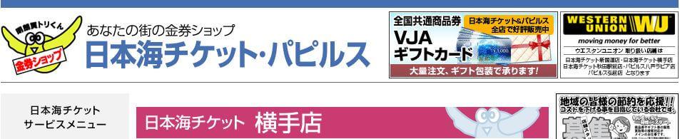 日本海チケット 横手店