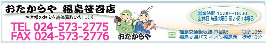 おたからや 福島笹谷店