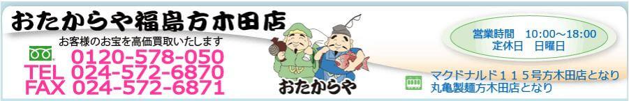 おたからや 福島方木田店