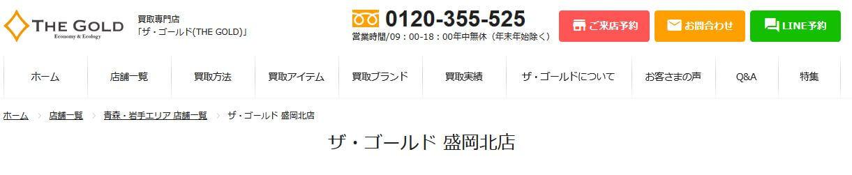 ザ・ゴールド 盛岡北店