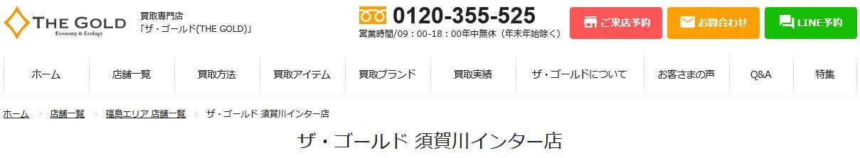 ザ・ゴールド 須賀川インター店