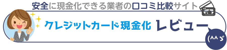 名古屋 クレジットカード現金化