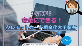 《令和2年最新版》安全にクレジットカード現金化できる大手人気業者TOP5(^^ゞ
