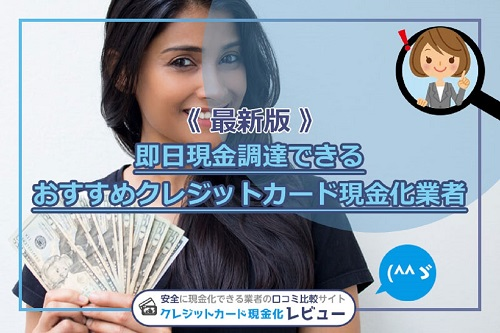 クレジットカード現金化で即日現金調達できる!おすすめ現金化業者5選(^^ゞ