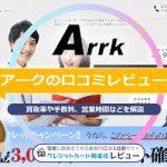 アーク(Arrk)
