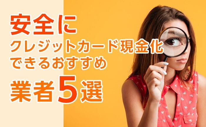 安全にクレジットカード現金化できるおすすめ業者5選《令和3年版》