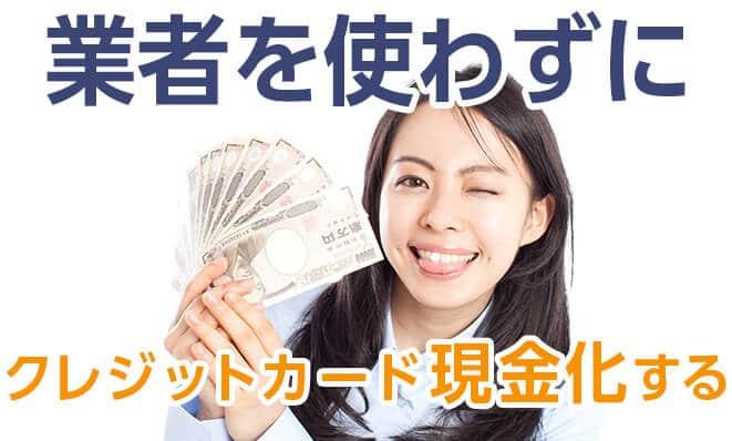 クレジットカード現金化を業者を使わずに自分で現金化する方法5選!