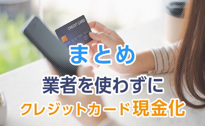 業者を使わないで自分でクレジットカード現金化をする方法まとめ