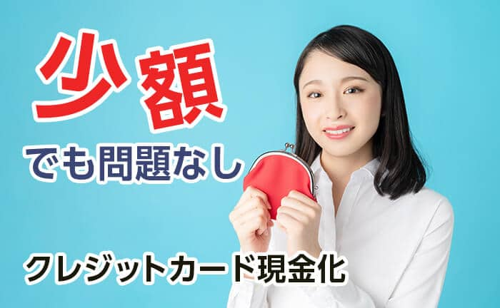 少額でも問題なし!クレジットカード現金化は1万円からできる