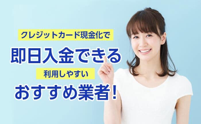 クレジットカード現金化で即日入金できる利用しやすいオススメ業者5選!
