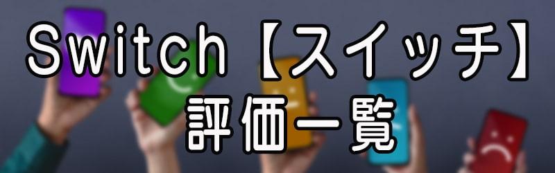 Switch【スイッチ】の評価一覧(^^♪