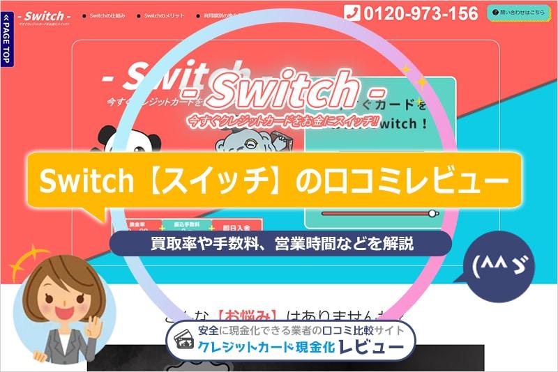 Switch【スイッチ】