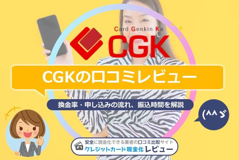 CGK 現金化
