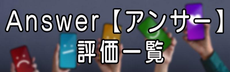 Answer【アンサー】の評価一覧(^^♪