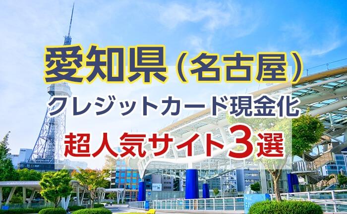 《愛知県(名古屋)》クレジットカード現金化できる超人気サイト3選