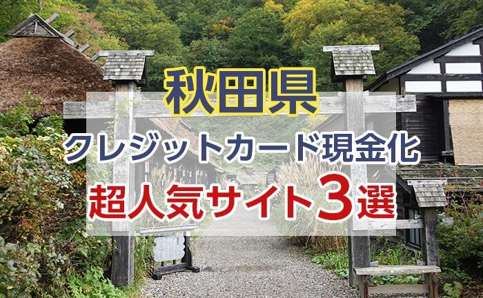 《秋田県》クレジットカード現金化できる超人気サイト3選