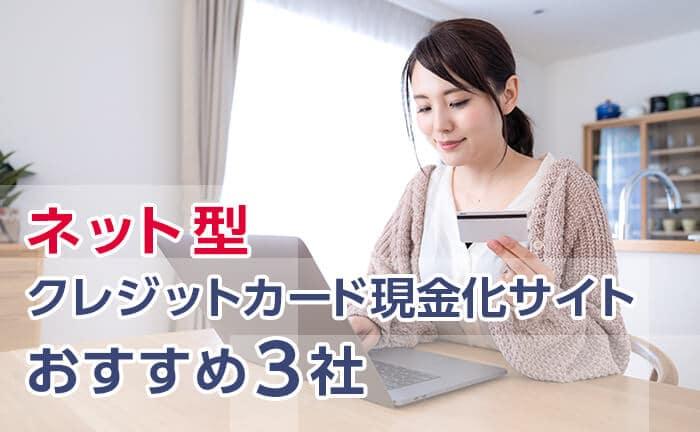 ネット型クレジットカード現金化サイトおすすめ3社
