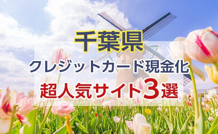 《千葉》クレジットカード現金化できる超人気サイト3選