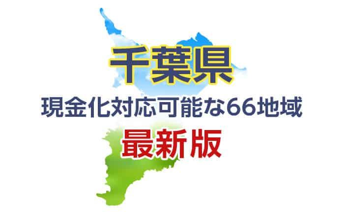 《千葉県》現金化対応可能な66地域《最新版》