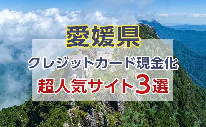 《愛媛県》クレジットカード現金化できる超人気サイト3選