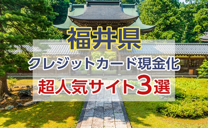 《福井》クレジットカード現金化できる超人気サイト3選