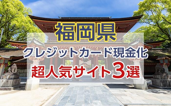 《福岡県》クレジットカード現金化できる超人気サイト3選