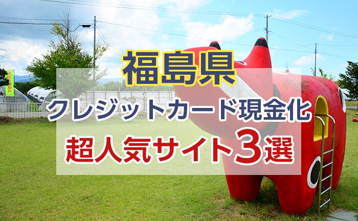 クレジットカード現金化 福島 人気サイト