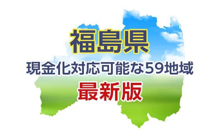 クレジットカード現金化 福島 対応可能な59地域