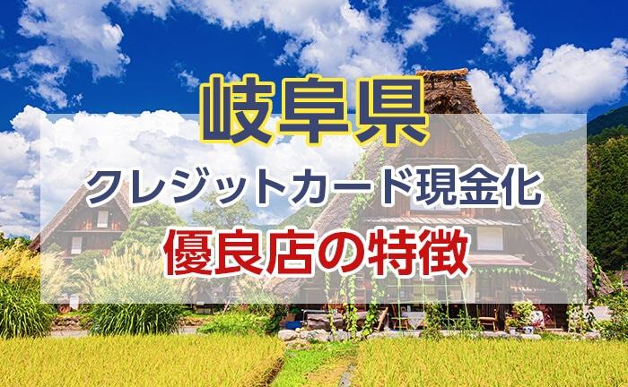クレジットカード現金化 岐阜 優良店