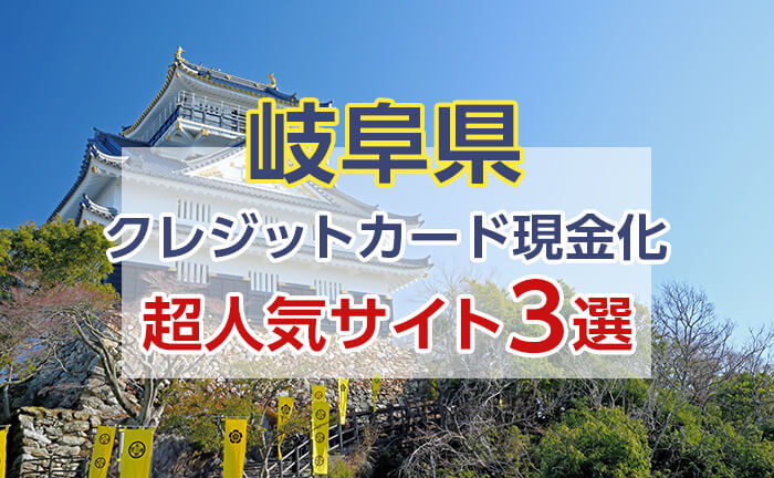 《岐阜県》クレジットカード現金化できる超人気サイト3選