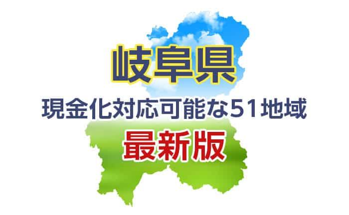 《岐阜県》現金化対応可能な51地域