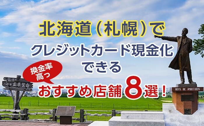 北海道(札幌)でクレジットカード現金化できる《換金率が高い》おすすめ店舗8選!