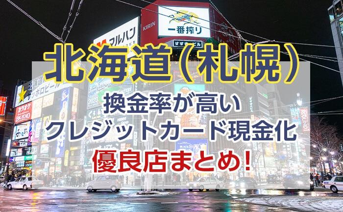 北海道(札幌)換金率が高いクレジットカード現金化優良店まとめ!