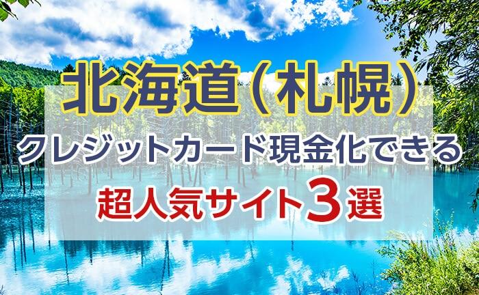 《北海道(札幌)》クレジットカード現金化できる超人気サイト3選