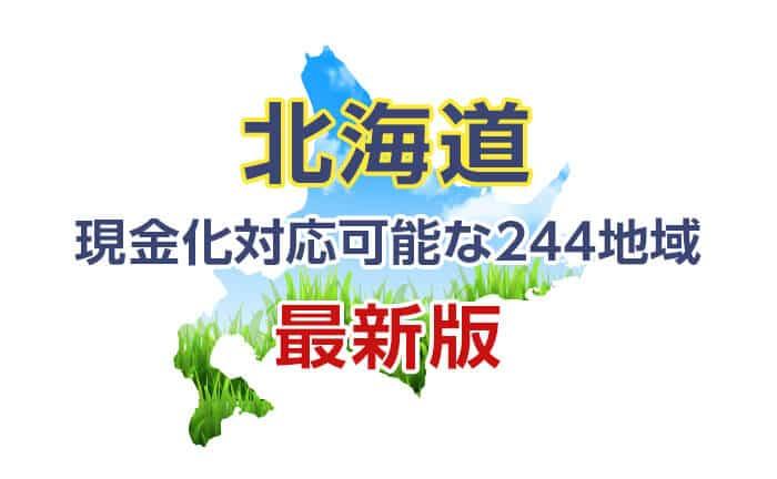 《北海道》現金化対応可能な244地域《最新版》