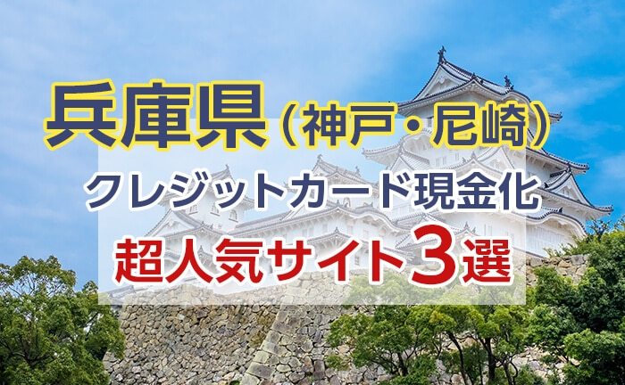 《兵庫(神戸・尼崎)》クレジットカード現金化できる超人気サイト3選