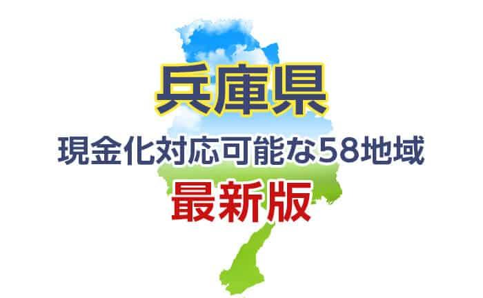 兵庫県現金化対応可能な58地域《最新版》