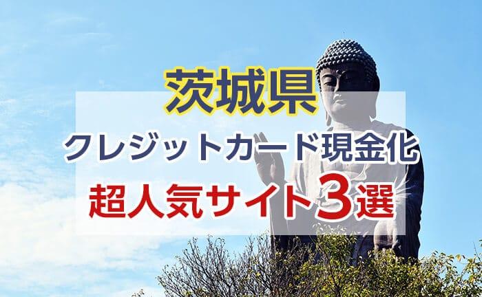 《茨城県》クレジットカード現金化できる超人気サイト3選