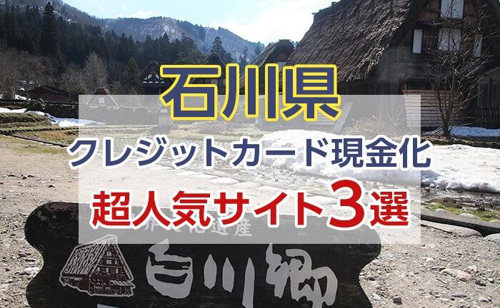 《石川県》クレジットカード現金化できる超人気サイト3選