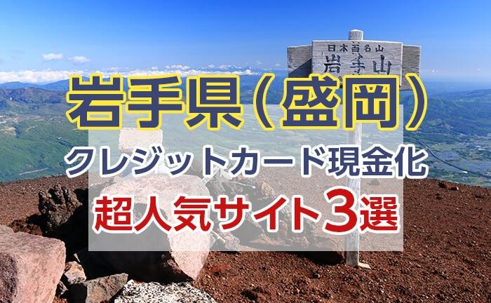 《岩手県(盛岡)》クレジットカード現金化できる超人気サイト3選