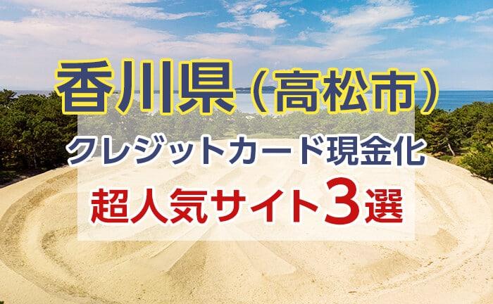 香川県(高松市)クレジットカード現金化できる超人気サイト3選