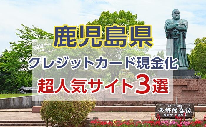 《鹿児島県》クレジットカード現金化できる超人気サイト3選